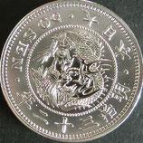 竜50銭銀貨  明治32年