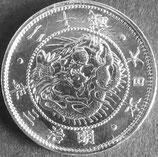 旭日竜20銭銀貨   明治3年