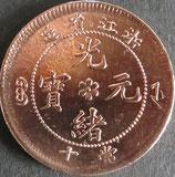 光緒元寶(浙江省造)