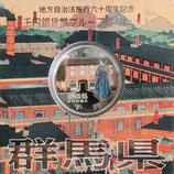 群馬県1000円銀貨