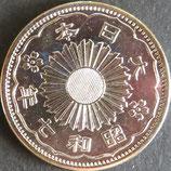小型50銭銀貨 昭和7年