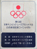 冬季オリンピックコインメダル