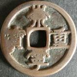 大型崇寧重寶 西暦1102年