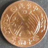 中華民國 当拾銅元