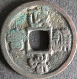 政和通宝(篆) 西暦1111年