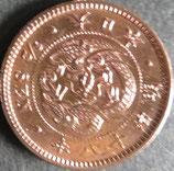 半銭銅貨 明治18年