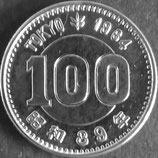 東京オリンピック10円銀貨 昭和39年