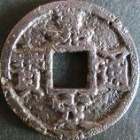 嘉定通寶 西暦1209年