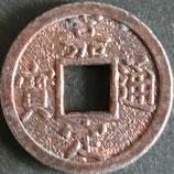嘉定通寶 十一 西暦1208年