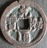 大型元祐通宝(真)   西暦1086年