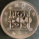 内閣制度創始100周年記念500円白銅貨 昭和60年