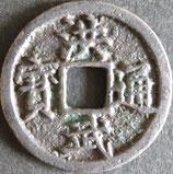 洪武通宝 西暦1368年