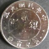 中華民國9年弐壱銀幣