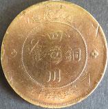 四川銅幣(軍政府造)Φ37