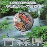青森県1000円銀貨