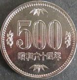 500円白銅貨 昭和64年