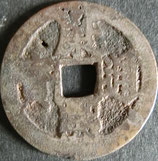 康煕通宝 西暦1662年