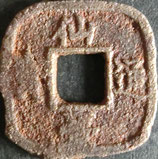 仙台通宝(小様) 西暦1784年
