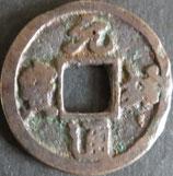 元祐通寶(真)   西暦1086年