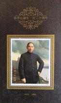孫中山誕生120周年