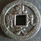 卓L元大寶 長元(標準銭)