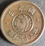 穴ナシ5円黄銅貨 昭和23年白色はテッシュです