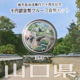 山口県1000円銀貨