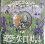 愛知県1000円銀貨