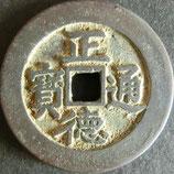 大型正徳通寶(太平) 西暦1869年