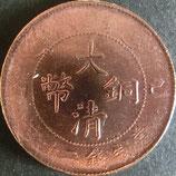 大型大清銅幣 当制二十文銭