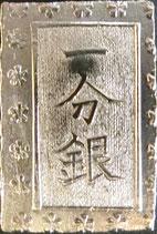 安政一分銀(人山アキ常)