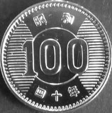 稲100円銀貨 昭和40年