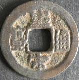 皇宋通宝(真) 西暦1039年
