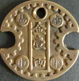 金壱両(南部馬市) 天明6年