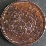 2銭銅貨 明治7年