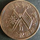 中華民国 開国記念十文銭