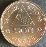 つくば国際科学技術博覧会500円白銅貨