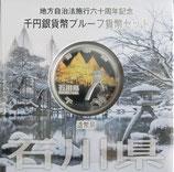 石川県1000円銀貨