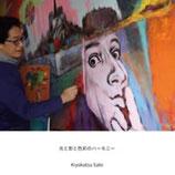 佐藤清勝作品集