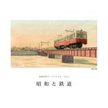 昭和と鉄道