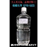 信越化学 シリコーンオイル1L KF96-50CS-1 ワックス ペット容器 送料無料