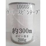 LOGOS 200g ボビン巻き 約300m ウーリースピンテープ 6mm