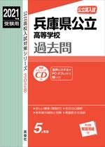 兵庫県公立高等学校過去問 [2021年受験用]