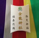 祈願成就用「金龍護神紙」90枚入り(梵字なし)