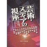 芸術メディアの視座 ( 芸術メディア研究会著) タイケン