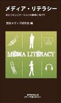メディア・リテラシー(芸術メディア研究会編)静岡学術出版