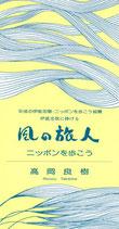 風の旅人(シングル盤)