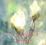 さとりの花の芽ぶき