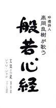 般若心経(シングル盤)