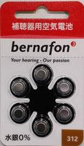 バーナフォン純正  補聴器用電池PR-41 水銀0タイプ